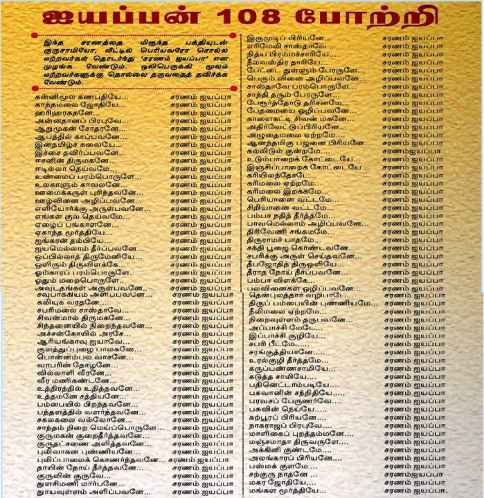 ayyappan 108 saranam in tamil mp3 free download